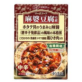 麻婆豆腐の素(レトルト)(180g)【創健社】