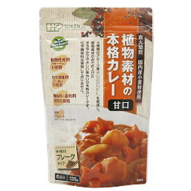 植物素材の本格カレー(フレークタイプ)甘口(135g)【創健社】