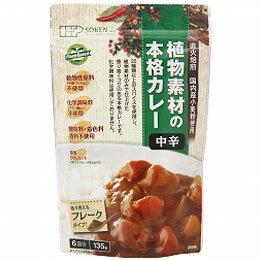 植物素材の本格カレー(フレークタイプ)中辛(135g)【創健社】