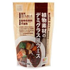 植物素材のデミグラス風ソース(120g)【創健社】