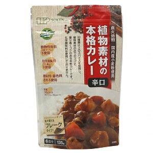 植物素材の本格カレー(フレークタイプ)辛口(135g)【創健社】