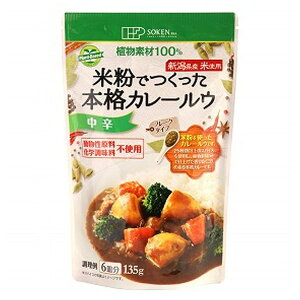 米粉でつくった本格カレールウ(135g)【創健社】