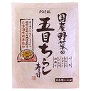国産野菜の五目ちらし寿司の素(150g)【創健社】