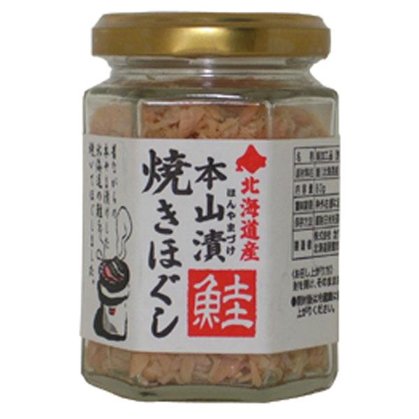 【3月新商品】北海道産本山漬 鮭焼きほぐし(80g)【カワシマ】