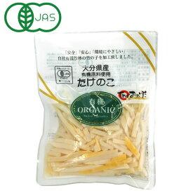 国産有機竹の子細切り(80g)【クローバー食品】