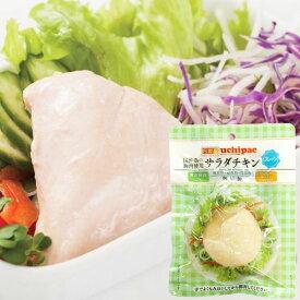 国産鶏無添加 サラダチキン(プレーン)(100g)【ウチノ】