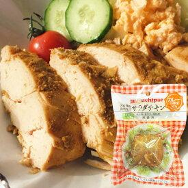 国産鶏無添加 サラダチキン(カレー)(100g)【ウチノ】