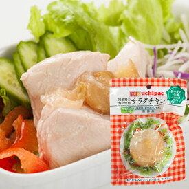 国産鶏無添加 サラダチキン(長ネギ&生姜)(100g)【ウチノ】