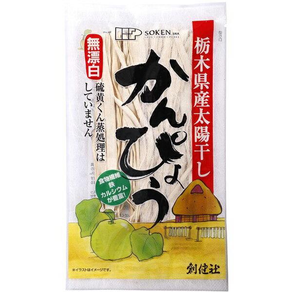 無漂白のかんぴょう(30g)【創健社】