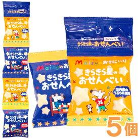 メイシーちゃん(TM)のおきにいり きらきら星のおせんべい(8g×4)【5個セット】【創健社】