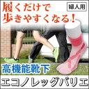 高機能靴下 エコノレッグバリエ 婦人用(ピンク×ローズ)【エコワン】