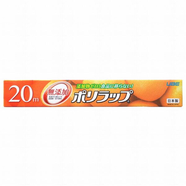 【3月新商品】NEW ポリラップ(30cm×20m)【宇部フィルム】