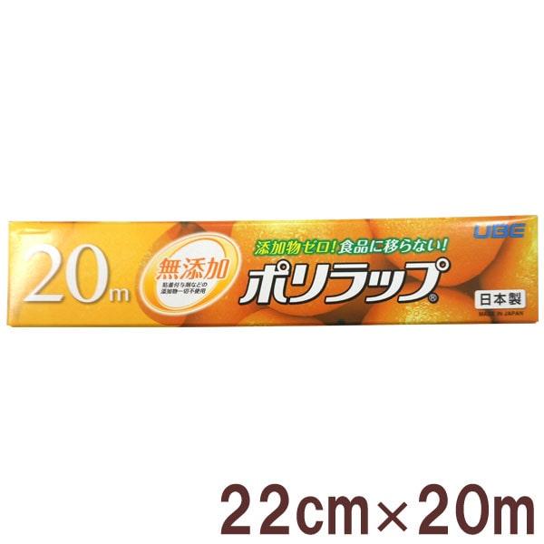 【3月新商品】NEW ポリラップ ミニ(22cm×20m)【宇部フィルム】