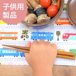 YOKOHAMA WOOD カエデこども箸 1膳(ウルシ)【TOMATO畑】