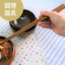 YOKOHAMA WOOD カエデさい箸 1膳(ウルシ)【TOMATO畑】