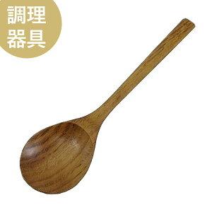 【数量限定】YOKOHAMA WOOD クリ調理スプーン(ウルシ)【TOMATO畑】