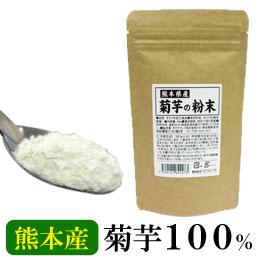 熊本県産菊芋の粉末(80g)【エヴァウェイ】