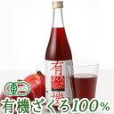 【7月新商品】有機ざくろジュース100%(710ml)【野田ハニー】