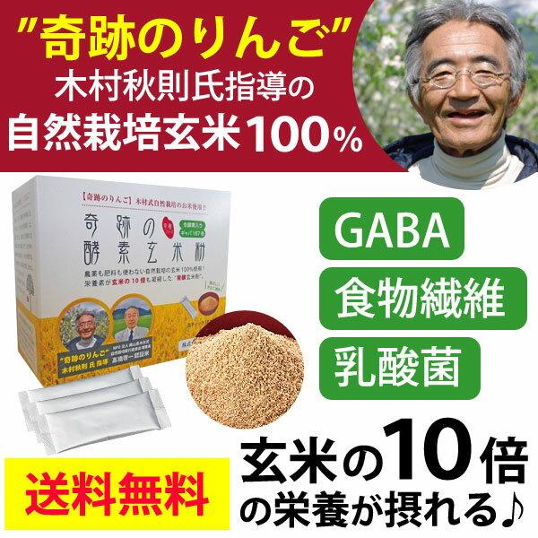 【送料無料】奇跡の酵素玄米粉 木村式自然栽培玄米使用(120g(4g×30本))【マルセイ】【いつでもポイント10倍】