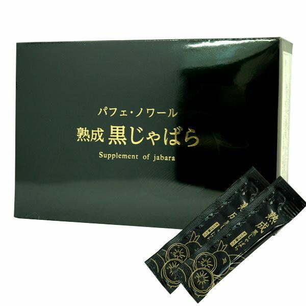 【4月新商品】パフェ・ノワール熟成黒じゃばら(5g×30包)【元気】