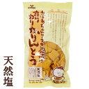 【5月新商品】カリカリかりんとう 天然塩(160g)【まるも】