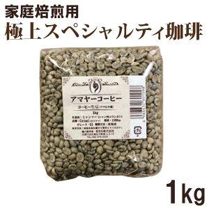 家庭焙煎用コーヒー生豆 アマヤーコーヒー(1kg)【まるも】