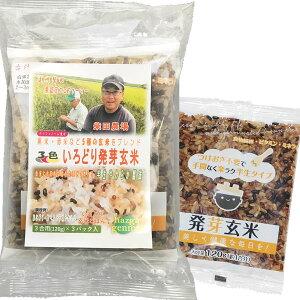 【9月新商品】いろどり発芽玄米(120g(約1合)×3)【発芽玄米】