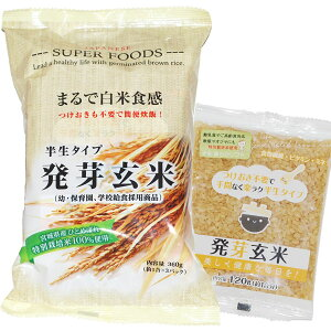 【9月新商品】半生タイプ発芽玄米(120g(約1合)×3)【発芽玄米】