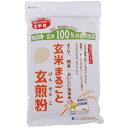 玄米まるごと玄煎粉(500g)【山川】