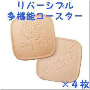 エアキレイ【吸水リバーシブルコースター4枚セット】