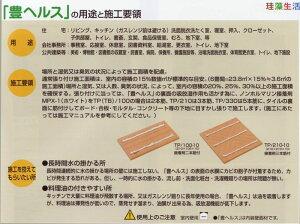 健康空気・快適湿度【豊へルスTP/100−10】