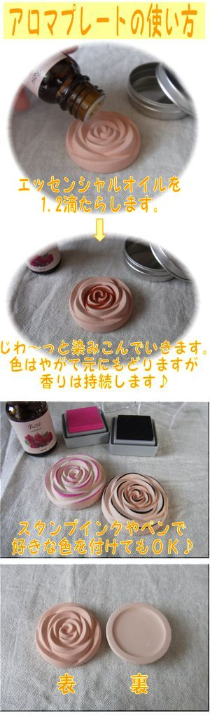【アロマプレート】薔薇の使い方