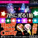 光る飴 送料無料 2本選べるハッピーホープキャンディ ハート/スター[ イルミネーション 夜景 コンサート クリスマス …