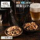 [無塩][有塩] 3個選べる 燻製ミックスナッツ ミックスナッツ 160g×3袋 送料無料 桜チップ燻製 燻製チーズ入り さくら…