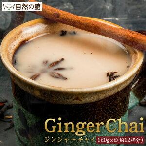 チャイ スパイス インスタント ジンジャーチャイ (粉末)120g×2 牛乳がなくても作れる! 高知県産生姜使用 紅茶 生姜パウダー 送料無料 ジンジャー しょうが 生姜 国産 チャイ chai お茶 自然の