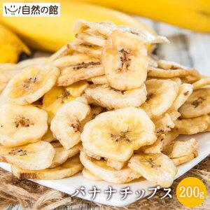 バナナチップス 200g ドライ 送料無料 保存に便利なチャック付き [ ココナッツオイル使用 サクサク食感 フィリピン産 フルーツ お試しサイズ 自然の館 ] 保存食 非常食 訳あり