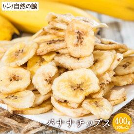 バナナチップス 400g(200g×2) ドライ 送料無料 保存に便利なチャック付き [ ココナッツオイル使用 サクサク食感 フィリピン産 フルーツ お試しサイズ 自然の館 ] 保存食 非常食 数量限定