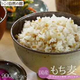 もち麦 国産 合計900g (450g×2) ダイシモチ 送料無料 もちむぎ 保存食 非常食 訳あり