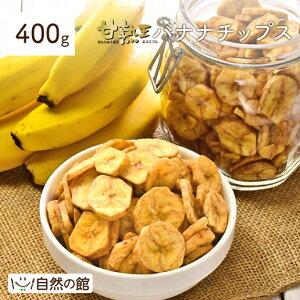 新商品 甘熟王バナナチップス400g 大容量 香料不使用 ドライ 送料無料 ドライフルーツ フルーツ お試しサイズ 自然の館 保存食 非常食 訳あり 数量限定