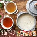 お試し お好きに選べる得用スープ 【得用国産たまねぎスープ32杯分・得用高知県産フルーツトマト入りスープ20杯分 得…