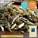 アーモンド小魚 大容量 300g 送料無料 不足しがちなカルシウムを美味しく簡単に♪ 安心安全国産 片口いわし使用 [ ア…
