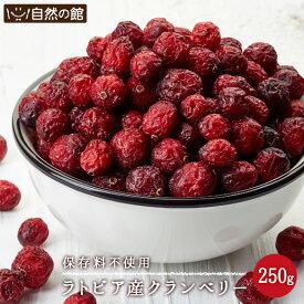 ラトビア産 クランベリー 250g 保存料不使用 ドライフルーツ 送料無料 保存に便利なチャック付き [ 甘酸っぱい フルーツ cranberry お試しサイズ 自然の館 ] 保存食 非常食 訳あり