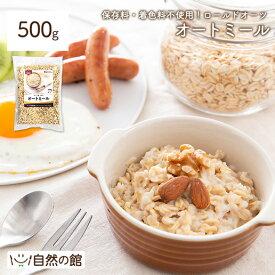 オートミール 500g ロールドオーツ 燕麦 雑穀 栄養 食物繊維 ごはん 保存食 非常食 訳あり