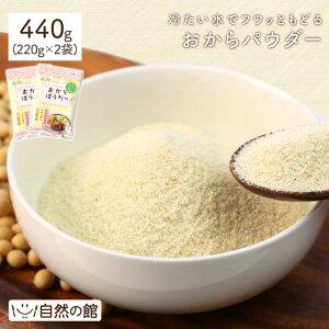 【商品規格変更】おからパウダー (ドライおから) 440g(220g×2) 微粉 送料無料 乾燥おから 食物繊維 ダイエット 美肌 大豆 粉末 低カロリー 糖質制限 低糖質 豆乳 大豆イソフラボン 自然の館 大