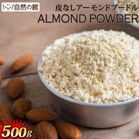 アーモンド プードル 500g チャック着き 皮無し 無添加 almond powder ゆうパケット便 送料無料 アーモンド ナッツ おやつ お菓子 製菓 製菓材料 業務用 大容量 アーモンドプードル アーモンドパウダー 保存食 非常食 訳あり