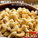 カシューナッツ 素焼き 850g 送料無料 無塩 無添加 [ 1kgより少し少ない850g 素焼き ロースト カシュー ナッツ ロース…