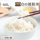白の雑穀 460g 完全 国産 雑穀で栄養・健康 雑穀ご飯 食べやすい お試し 送料無料 雑穀人気店の自慢の雑穀米 自然の館…