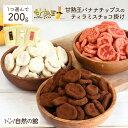 【冬季限定】 チョコレート 甘熟王バナナ チョコバナナ 選べるティラミスチョコバナナ 180g 送料無料 常温便 ストロベ…