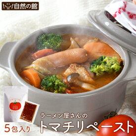 トマチリペースト 5包入り 拉麺ひらり ひらり HIRARI 調味 ペースト スープ 鍋 だし トマト リゾット 送料無料 さぬき お試し お取り寄せ 保存食 非常食 ポイント消化 数量限定