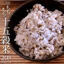 雑穀米 送料無料 桜色のもちもち十五穀米(280g×20)ランキング入賞【マクロビ 雑穀 雑穀米 業務用】